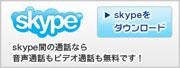 skypeをダウンロード