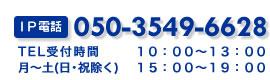 IP電話 050-3549-6628